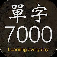 每日抽單字 - 常用7000單字