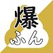 爆ふん - Androidアプリ