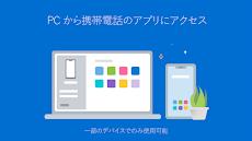 スマホ同期管理アプリ - Windows にリンクのおすすめ画像4