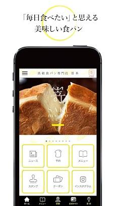 高級食パン専門店 嵜本のおすすめ画像2