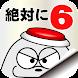 脱出ゲーム 絶対に押してはいけないボタン6 - Androidアプリ