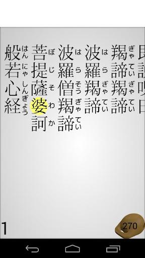 u822cu82e5u5fc3u7d4c  screenshots 3