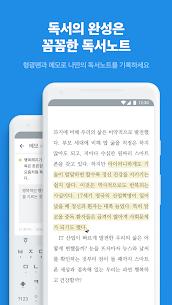 리디북스 – 전자책부터 웹툰, 웹소설까지! 4