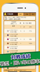 ぴよ将棋 – 40レベルで初心者から高段者まで楽しめる・無料の高機能将棋アプリ 5
