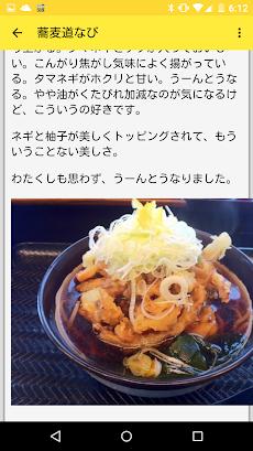 蕎麦道なびのおすすめ画像2