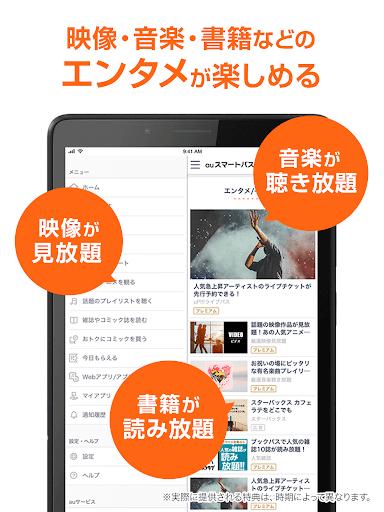 auu30b9u30deu30fcu30c8u30d1u30b9u3000u300cu30a8u30f3u30bfu30e1u300du300cu304au30c8u30afu300du300cu3042u3093u3057u3093u300du304cu5145u5b9f android2mod screenshots 6