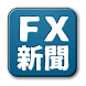 FX新聞・FXニュース