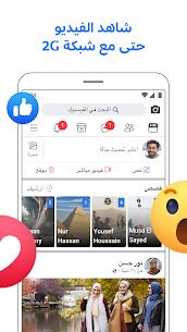 تنزيل فيسبوك لايت 2021 اخر اصدار تحميل Facebook Lite 2021 4