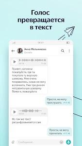 Yandex.Messenger 106.1.10259