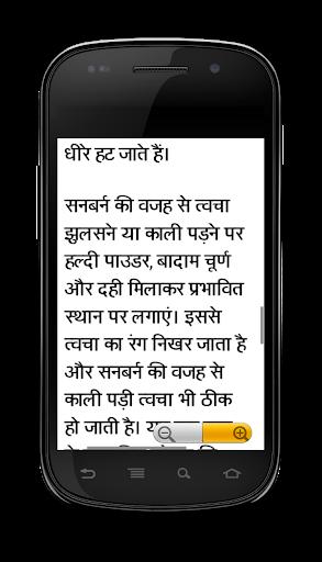 Ayurvedic Remedies in Hindi For PC Windows (7, 8, 10, 10X) & Mac Computer Image Number- 12