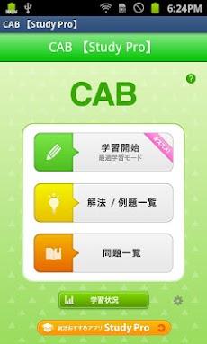 CAB 【Study Pro】のおすすめ画像1