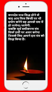 वशीकरण (Kamdev Vashikaran) Mantra Hindi