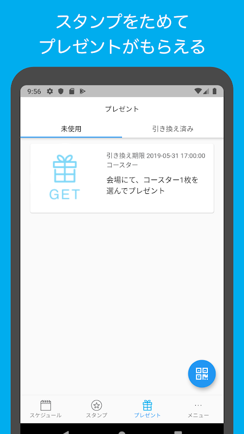 マンガ展 公式アプリのおすすめ画像4