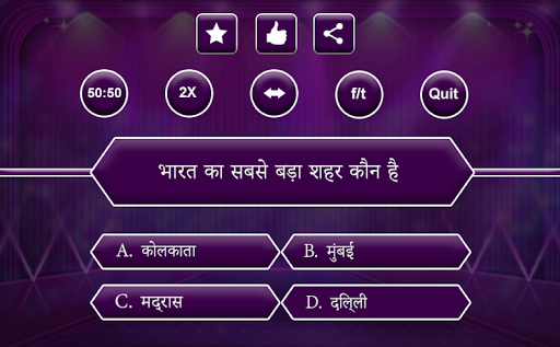 gk quiz game (general knowledge) screenshot 2