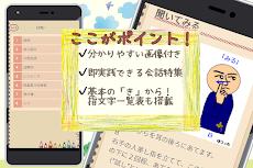 手話 アプリ 無料 日本語 ~指文字 ことば 会話 画像で解説~のおすすめ画像2