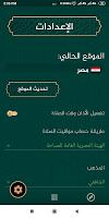 screenshot of الآذان،مواقيت الصلاة،القرآن،القبلة،اذكارمسلم بوك