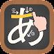 無料ひらがな 書き順の練習アプリ-あいうえお文字書き方勉強・学習・練習・ドリル用知育アプリゲーム - Androidアプリ