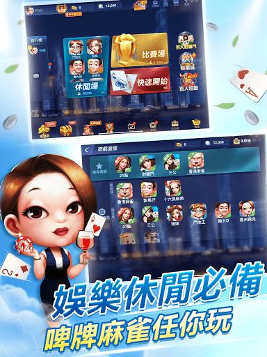 開心鬥一番-港式麻雀 跑馬仔 鋤大D等5 IN 1 3.7.1 screenshots 1
