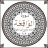 Surah Waqiah with mp3 icon