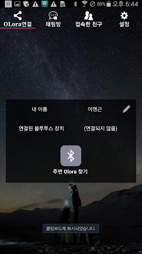 olora - beta screenshot 2