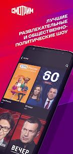 СМОТРИМ. Россия, ТВ и радио 4