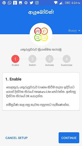 Helakuru Lite 1.0.19 screenshots 1