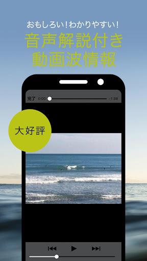u6ce2u4f1du8aac u201dCatch the waveu201d u30b5u30fcu30d5u30a3u30f3u6ce2u60c5u5831 android2mod screenshots 3
