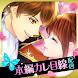 鏡の中のプリンセス Love Palace - Androidアプリ