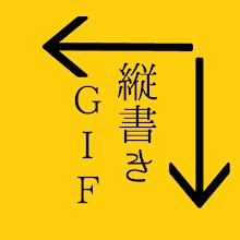 タイプライター風のテキストアニメーションを縦書きで作成 縦書きGIF 無料版 Download on Windows