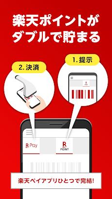 楽天ペイ-かんたん、お得なスマホ決済アプリでお支払いをキャッシュレスに!のおすすめ画像3