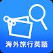 英語をかざして翻訳Trip Clip - Androidアプリ