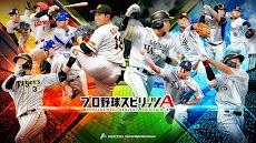 プロ野球スピリッツAのおすすめ画像5
