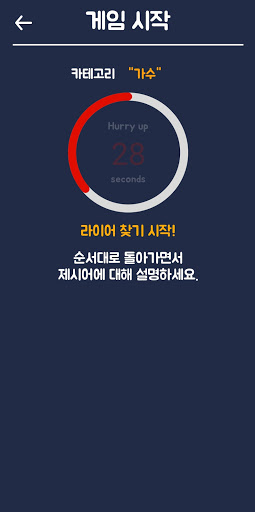 ub77cuc774uc5b4uac8cuc784(The LiarGame) goodtube screenshots 23