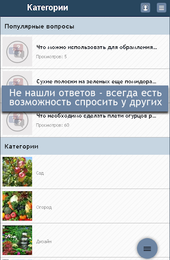 u0421u0430u0434 u041eu0433u043eu0440u043eu0434 u0414u0430u0447u0430 3.8 Screenshots 4