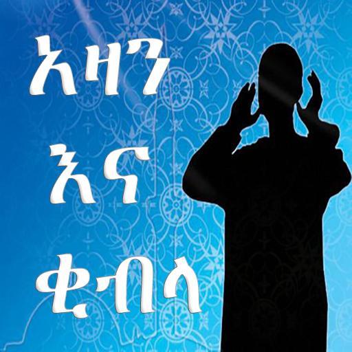 AZAN TIME AMHARIC