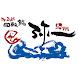 江戸前回転鮨 弥一(えどまえかいてんすしやいち)の公式アプリ - Androidアプリ