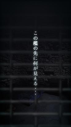 脱出ゲーム 監獄からの脱出のおすすめ画像5