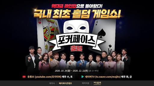 Pmang Poker : Casino Royal 69.0 screenshots 16