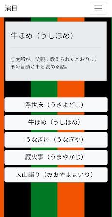 おちすた - Rakugo Study -のおすすめ画像3