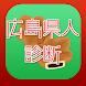 広島KEN-JIN診断 - Androidアプリ