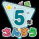 楽しい 小学校 5年生 算数(算数ドリル) 無料 学習アプリ - Androidアプリ