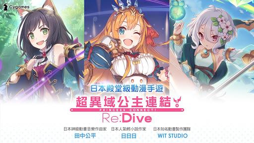 超異域公主連結!Re:Dive 2.5.1 screenshots 1