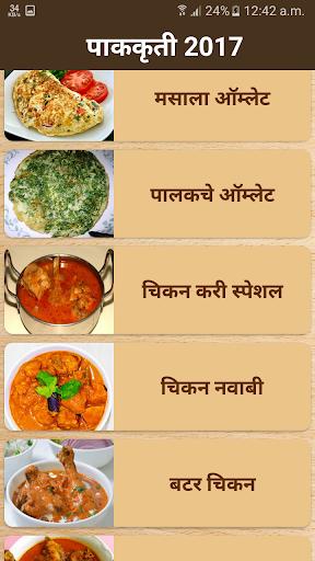 Marathi Non Veg Recipes modavailable screenshots 2