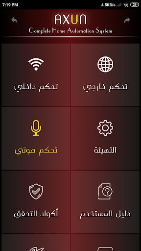 AXUN - Home Automation  screenshots 2