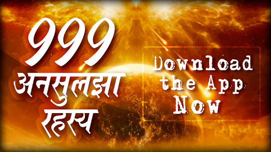 Unsolved Rehasya  अनसुलझे For Pc (Windows And Mac) Free Download 1
