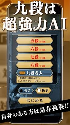 将棋アプリ 将棋ZERO - 初心者から上級者まで無料で遊べるAI将棋アプリのおすすめ画像3