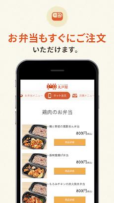 もうひとつの食卓「大戸屋」公式アプリのおすすめ画像3
