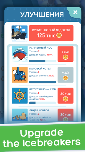 Icebreakers - idle clicker game about ships 1.29 screenshots 4