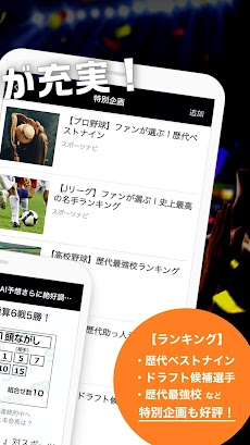 スポーツナビ‐野球/サッカー/ゴルフなど速報、ニュースが満載のおすすめ画像3