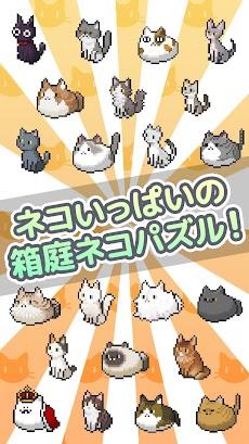 トコトコ箱庭ネコパズル シュレディンガーの箱庭のおすすめ画像1